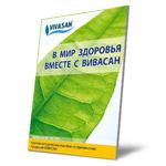 Краткое руководство по применению продукции Вивасан (Vivasan)
